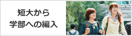 愛知大学短期大学部から学部への編入