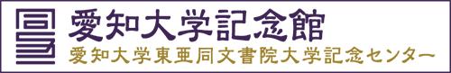 愛知大学記念館・愛知大学東亜同文書院大学記念センター