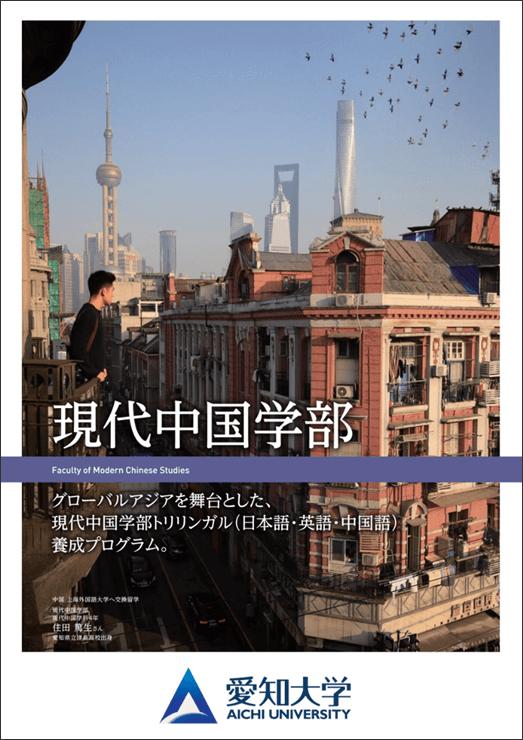 現代中国学部パンフレット
