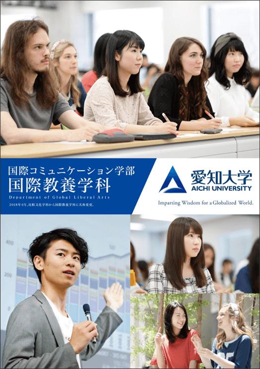 国際コミュニケーション学部国際教養学科パンフレット