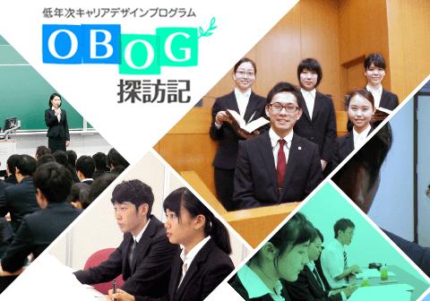 低年次キャリアデザインプログラム「OB・OG探訪記」