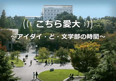 ラジオ番組 「こちら愛大~アイダイ・ど・文学部の時間~」
