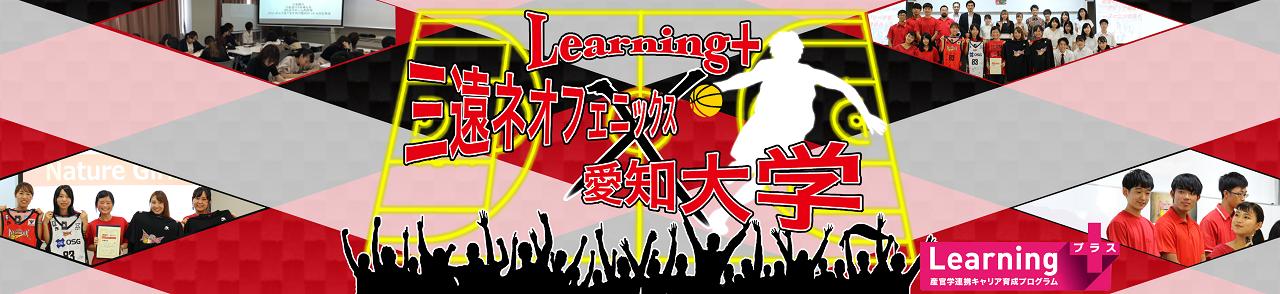 Learning+ 三遠ネオフェニックス×愛知大学