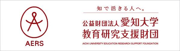 公益財団法人 愛知大学教育研修支援財団