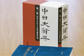 Aichi University Chunichi Daijiten(Chinese-Japanese Comprehensive Dictionary)Compilation Office