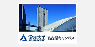 愛知大学 名古屋キャンパス