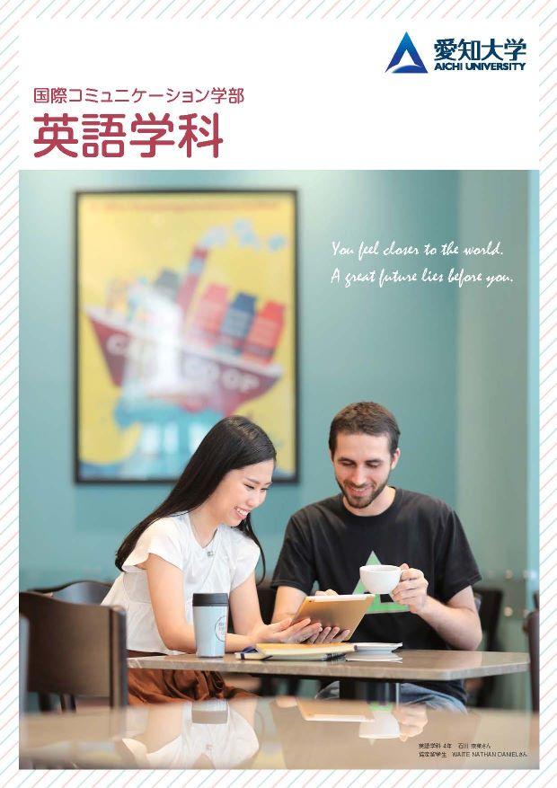 国際コミュニケーション学部 英語学科パンフレット