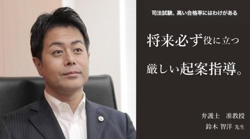 鈴木 智洋(弁護士 准教授)