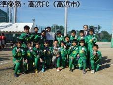 準優勝・高浜FC(高浜市)