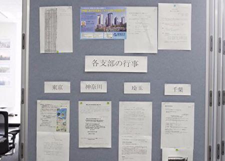 掲示板で各同窓会支部の情報を発信