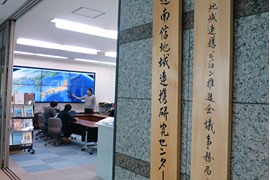 Research Center for San-En-Nanshin Regional Collaboration
