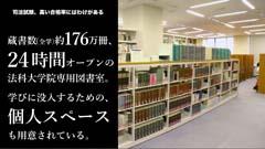 愛知大学法科大学院【司法試験、高い合格率のわけ】-学習意欲に応える施設!
