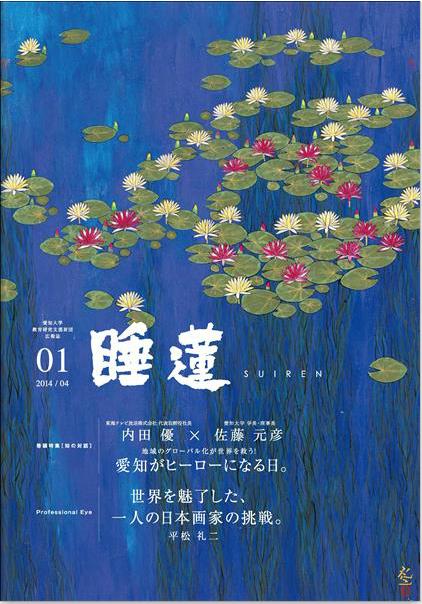「睡蓮」vol.01