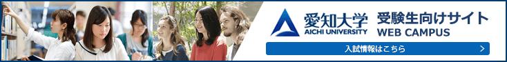 http://www.aichi-u.ac.jp/nyushi
