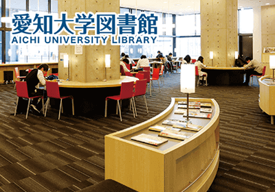 Aichi University Library
