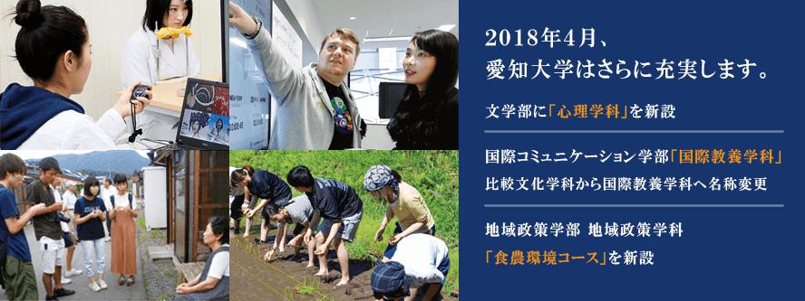 2018年4月、愛知大学はさらに充実します。