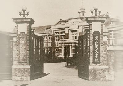 History of Aichi University