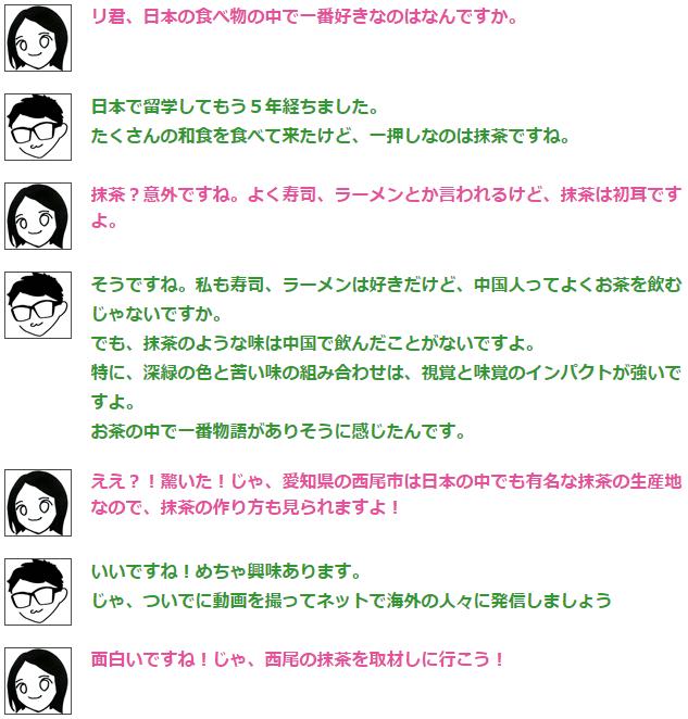 リ君(留学生) ぱるりん(日本人)