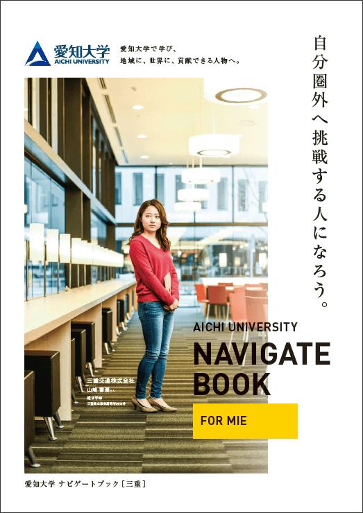 愛知大学ナビゲートブック[三重]