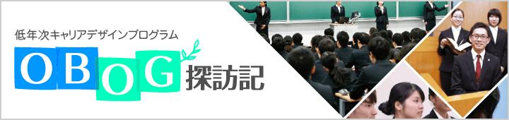 愛知大学低年次キャリアデザインプログラム「OB・OG探訪記」