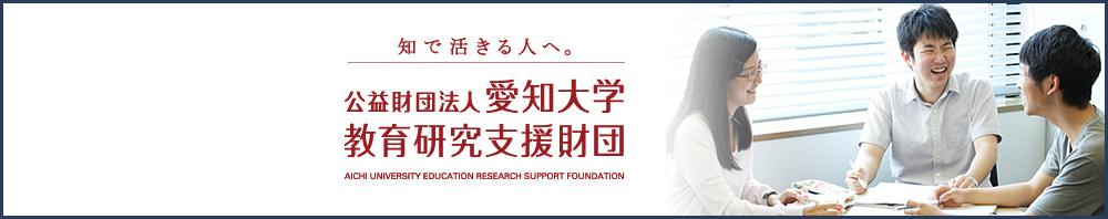 公益財団法人愛知大学 教育研究支援財団