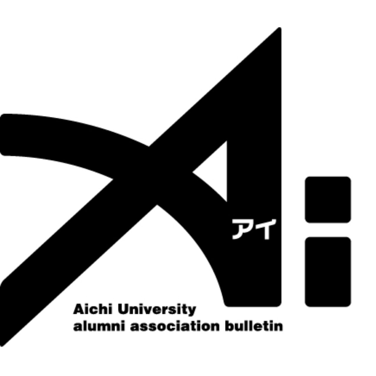 Aichi University alumnl association bulletin