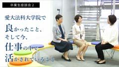 卒業生女性弁護士特別対談-2