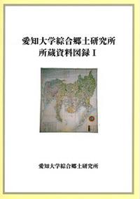 愛知大学綜合郷土研究所 所蔵資料図録II