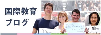 愛知大学 国際教育ブログ