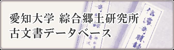 愛知大学古文書データベース