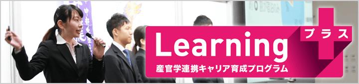 産官学連携キャリア育成プログラム〈ラーニングプラス〉
