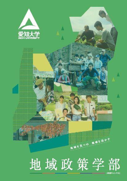 地域政策学部パンフレット