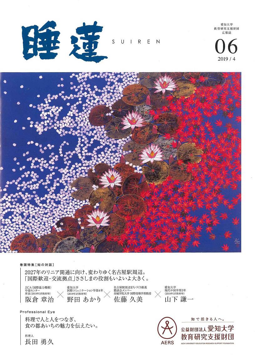 「睡蓮」vol.06