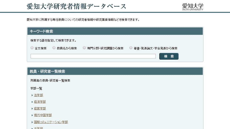 愛知大学研究者情報データベース