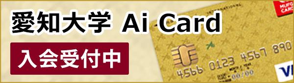 愛知大学 Ai Card