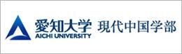 愛知大学現代中国学部