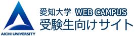 受験生向けサイト|愛知大学 WEB CAMPUS