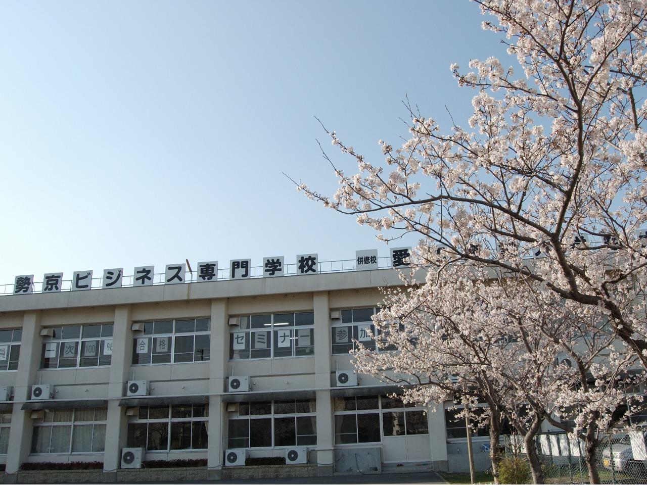 勢京ビジネス専門学校