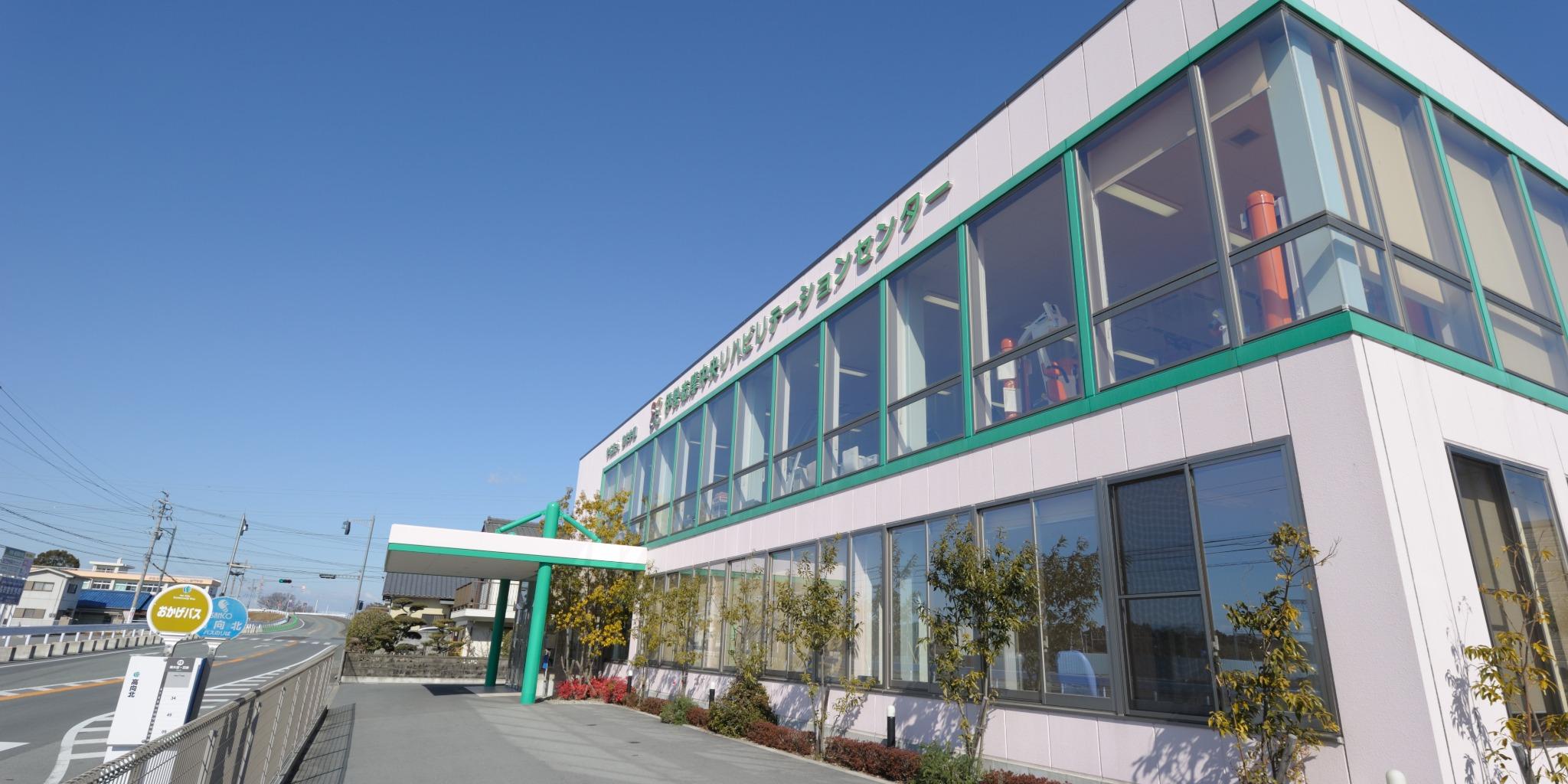 伊勢志摩中央リハビリテーションセンター