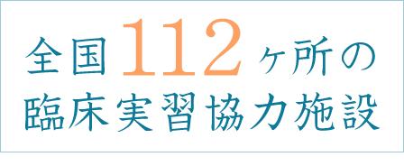 全国112ヶ所の臨床実習協力施設