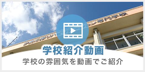 学校紹介動画