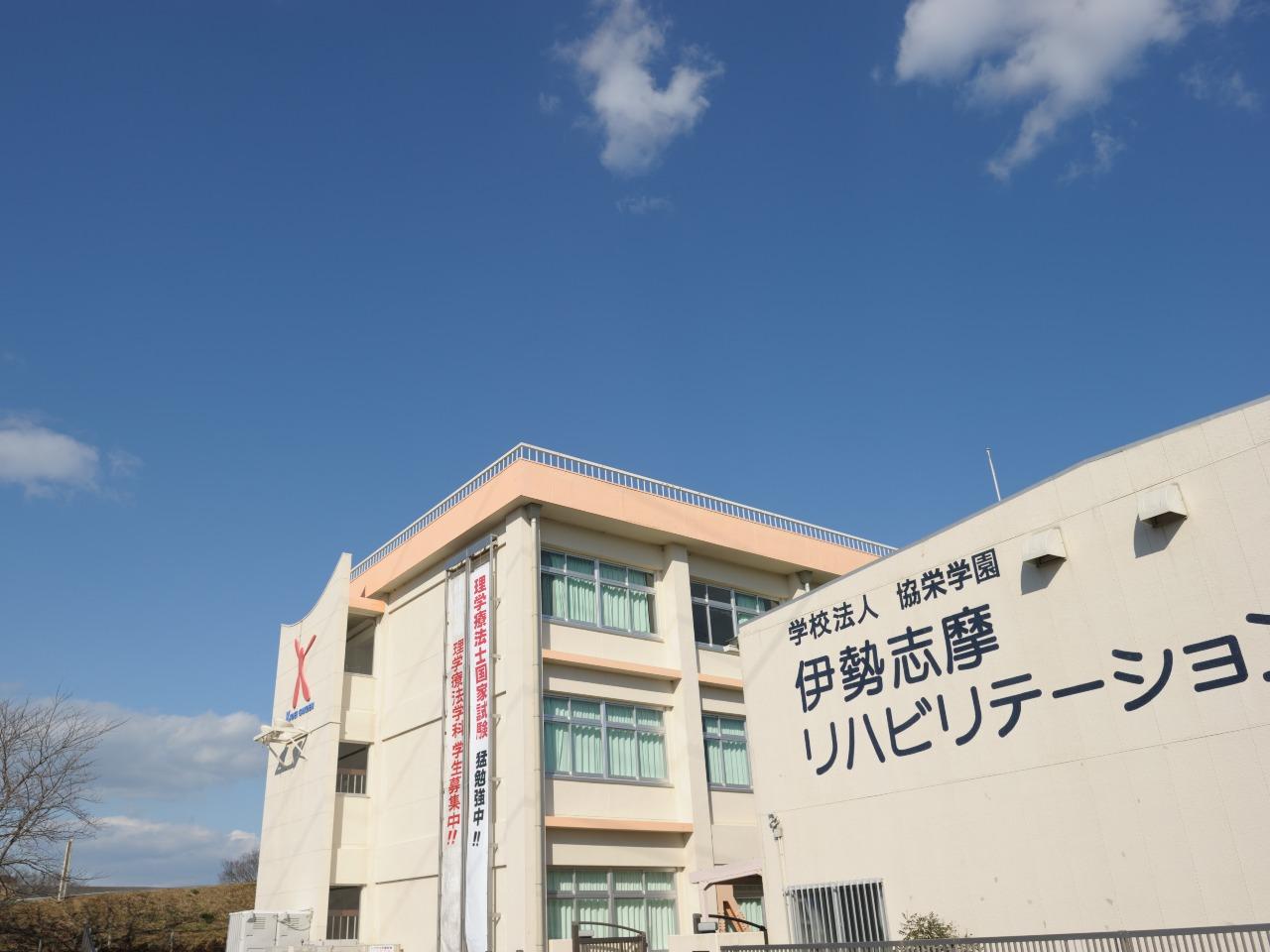 伊勢志摩リハビリテーション専門学校