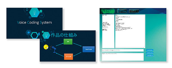 VCS(Voice Coding System)