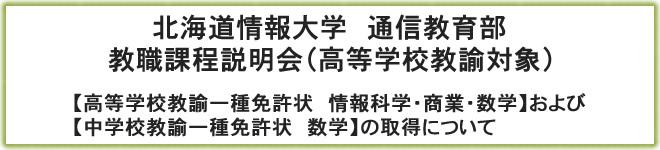 北海道情報大学 教職課程説明会