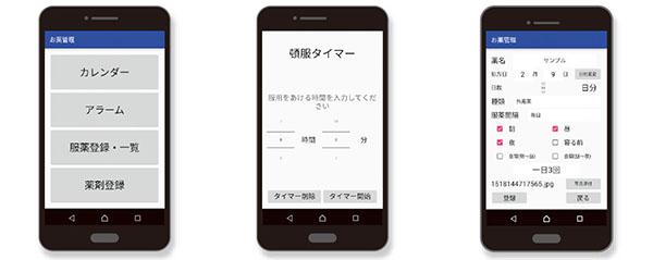 お薬管理アプリ