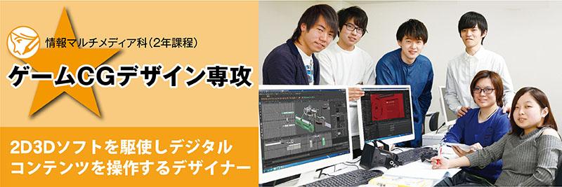 ゲームCGデザイン専攻
