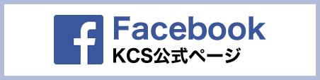 Facebook KCS公式ページ