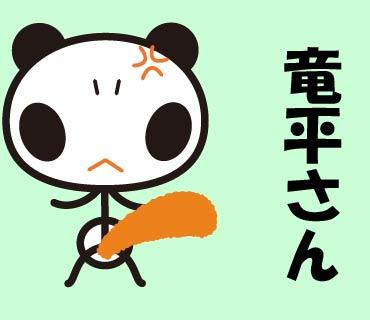 34竜平さん