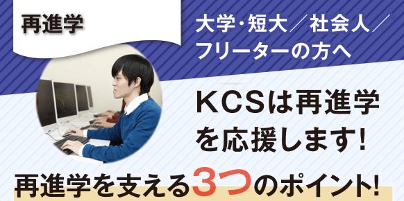 KCSは再進学を応援します!
