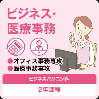ビジネス・医療事務 (学科・専攻)